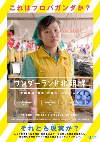 【10/5(金)~】ワンダーランド北朝鮮