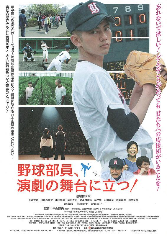 【3/17~】野球部員、演劇の舞台に立つ!